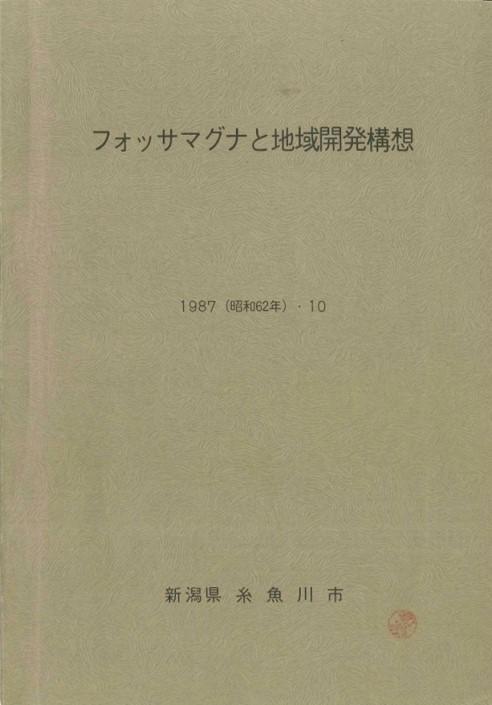 1987年10月当時の資料