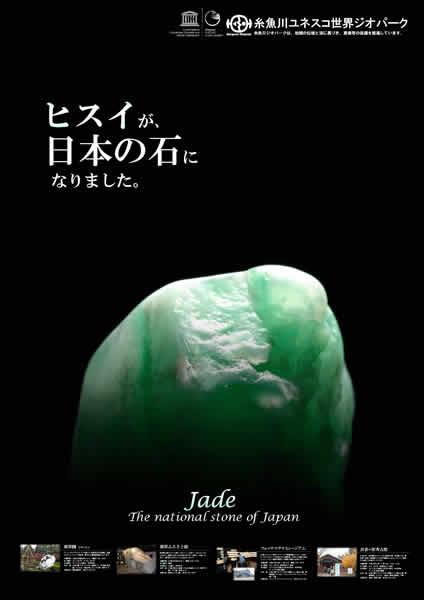 2016年9月24日に日本鉱物科学会が『国石』に選定