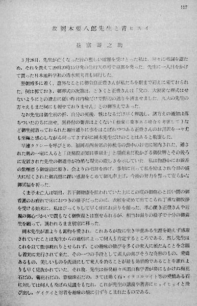 故岡本要八郎先生と青ヒスイ