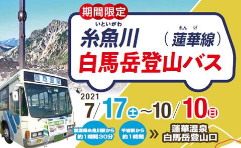 白馬岳登山バス