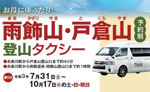 雨飾山・戸倉山登山タクシー