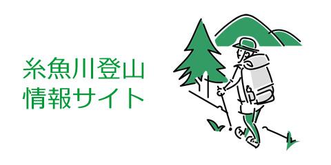 糸魚川登山情報サイト