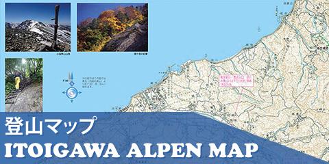 糸魚川登山マップ