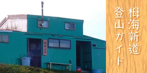 栂海新道登山ガイド